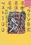 ラテン音楽名曲名演名唱ベスト100 (講談社SOPHIA BOOKS)