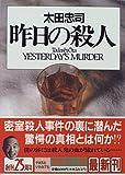 昨日の殺人 / 太田 忠司 のシリーズ情報を見る