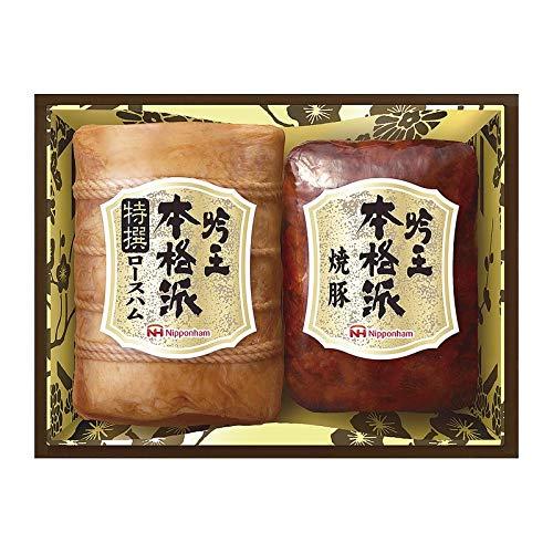 日本ハム 本格派吟王 ギフト HGT-300 【お肉 詰め合わせ ギフトセット おいしい お中元 お歳暮 贈り物】