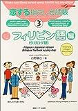 恋する指さし会話帳3 フィリピン語編(タガログ語) (恋する指さし会話帳シリーズ) 画像