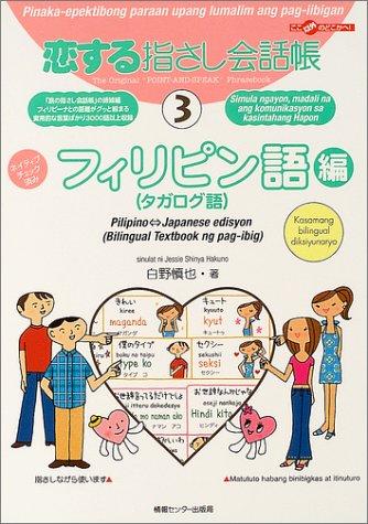恋する指さし会話帳3 フィリピン語編(タガログ語) (恋する指さし会話帳シリーズ)