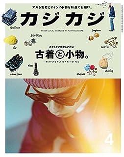 カジカジ2017年4月号 (雑誌)