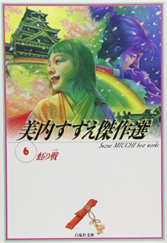 虹の戦 (白泉社文庫―美内すずえ傑作選)の詳細を見る