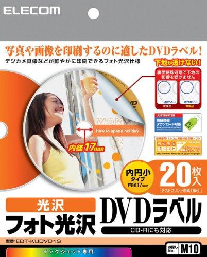 エレコム CD/DVDラベル 内径17mm 下地が透けない ...