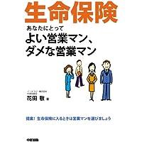 生命保険 あなたにとってよい営業マン、ダメな営業マン (中経出版)