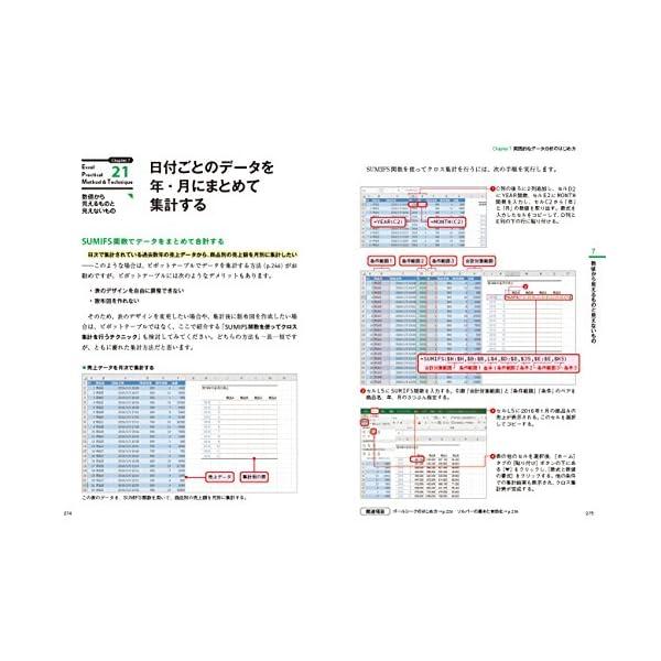 Excel 最強の教科書[完全版]――すぐに...の紹介画像23