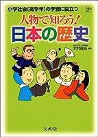 人物で知ろう!日本の歴史―小学社会(高学年)の学習に役立つ (シグマベスト)