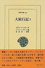大旅行記〈2〉 (東洋文庫)