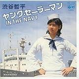 ヤング・セーラーマン [EPレコード 7inch]