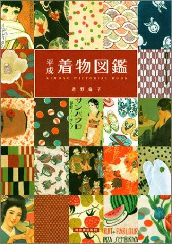 平成着物図鑑