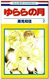 ゆららの月 第2巻 (花とゆめCOMICS)