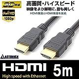 astonish ハイスピード HDMIケーブル 5m 4K/3D/イーサネット対応 HDMI Ver1.4 ax-5-m11