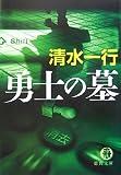 勇士の墓 (徳間文庫)