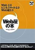 Web屋の本 ~ Web2.0,ビジネスサイト2.0,Web屋2.0 (Web Site Expert Books)