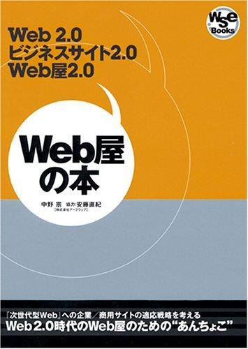 Web屋の本 ~ Web2.0,ビジネスサイト2.0,Web屋2.0 (Web Site Expert Books)の詳細を見る