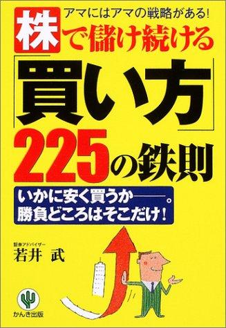 株で儲け続ける「買い方」225の鉄則の詳細を見る