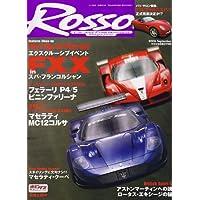 Rosso (ロッソ) 2006年 09月号 [雑誌]