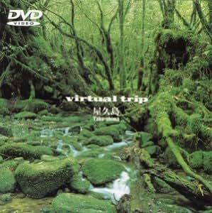 virtual trip 屋久島 [DVD]