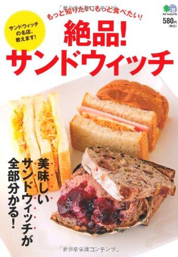 絶品! サンドウィッチ