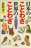 日本のことわざ世界のことわざ―生きるヒント (幻冬舎文庫)