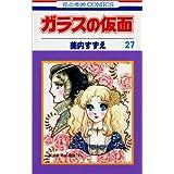 ガラスの仮面 (第27巻) (花とゆめCOMICS)