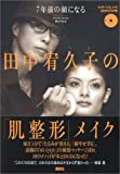 7年前の顔になる田中宥久子の「肌整形」メイク [DVD付]