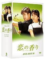 恋の香り DVD-BOX 3