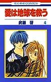 愛は地球を救う 4 (花とゆめコミックス)