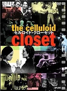 セルロイド・クローゼット [DVD]