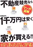 【マンガ図解】不動産競売なら1千万安く家が買える!!