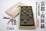 アイフォン7ケース手帳型 雅 7-023 西陣織 正絹 ギフト最適