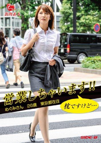 営業しちゃいます!!枕ですけど・・・ めぐみさん 26歳 東京都・・・