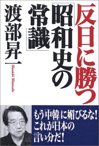 反日に勝つ「昭和史の常識」