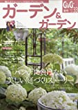 ガーデン&ガーデン 2010年 06月号 [雑誌] 画像