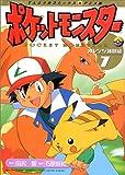 ポケットモンスター 7―オレンジ諸島編 (てんとう虫コミックスアニメ版)