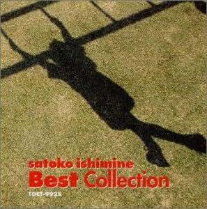 石嶺聡子Best Collection