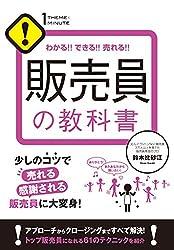 販売員の教科書 【1THEMEx1MINUTE お店シリーズ】