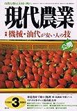現代農業 2008年 03月号 [雑誌]