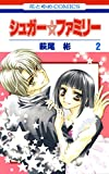シュガー☆ファミリー 2 (花とゆめコミックス)