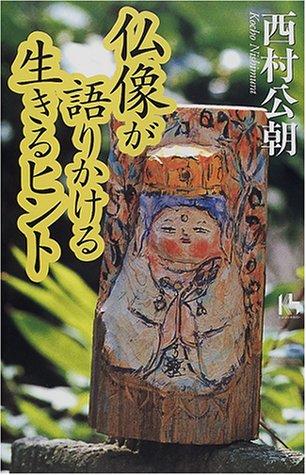 仏像が語りかける生きるヒント (講談社ニューハードカバー)の詳細を見る