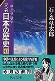 マンガ 日本の歴史〈47〉縄文社会の繁栄 (中公文庫)