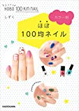カラー別 ほぼ100均ネイル<ほぼ100均ネイル> (中経の文庫)
