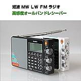 TECSUN ラジオ BCLラジオ 短波/AM/FMラジオ 高感度オールバンドレシーバー 外部アンテナ付き 耐衝撃 キャリングケー 良品IT