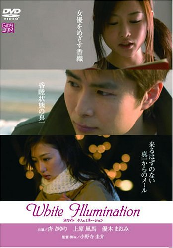 杏さゆり White Illumination [DVD]