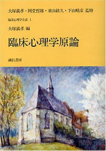 臨床心理学原論 (臨床心理学全書)