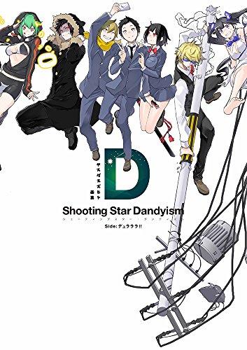 ヤスダスズヒト画集 Shooting Star Dandyism Side:デュラララ!!
