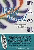 野生の風 WILD WIND (集英社文庫) 画像