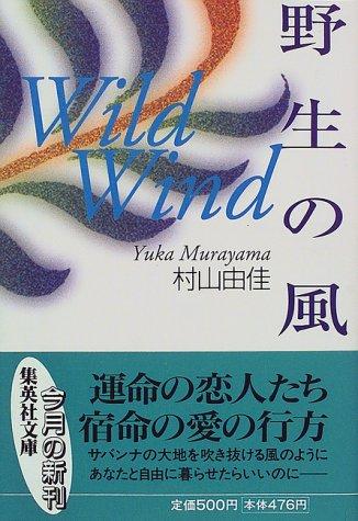 野生の風 WILD WIND (集英社文庫)の詳細を見る