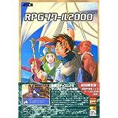 RPGツクール 2000 初回限定版