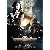 ミュータント・クロニクルズ [DVD]